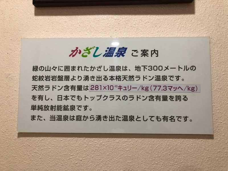 かざし温泉は日本でもトップクラスのラドン含有量を誇る単純放射能鉱泉です。