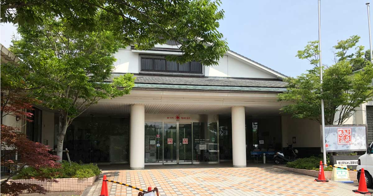 もみじ温泉社会福祉センター