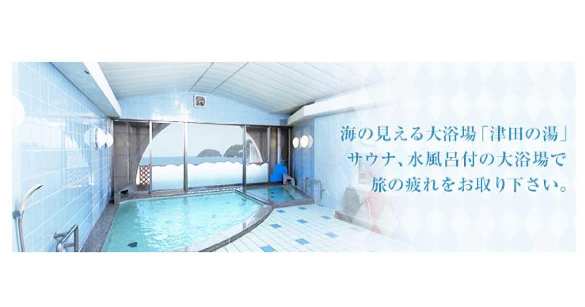 国民宿舎松琴閣クアパーク津田