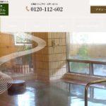 塩江温泉新樺川観光ホテル